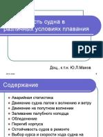 7 Остойчивость в различных условиях.ppt