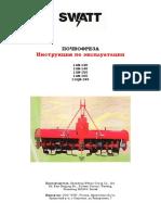 104493_pochvofreza.rukvo_.pdf