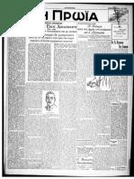 Demidov Αναμνησεισ Ενοσ Διπλωματου 1914-1916