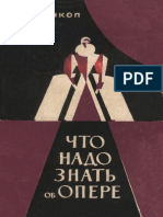 Вайнкоп Ю.Я. - Что надо знать об опере.pdf