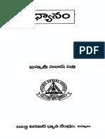 7253575 Dhyanam by Subhash Patri Telugu