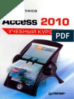 [Sennov_A.]_Access_2010__uchebnuei_kurs(z-lib.org).pdf