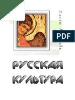 Andreeva o Mirovaya Khudozhestvennaya Kul Tura Russkaya Kul
