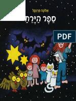 ספר הירח - איורים חדשים / אלונה פרנקל