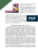 Obedinenie_Polshi_v_XIII_-_XIV_vekakh