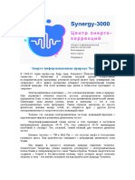 Презентация Центр Synergy-3000