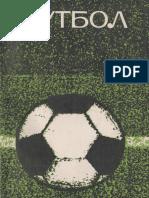 A_Komarov_Futbol_Uchebnoe_posobie_dlya_trenerov_1969.pdf