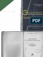 Баймаков Ю.В., Журин А.И. - Электролиз в гидрометаллургии - 1963