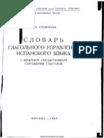 Сердюкова, Н.Н. Словарь глагольного управления испанского языка.pdf