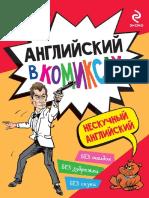 m.-a.-angliyskiy-v-komiksah-neskuchnyy-angliyskiy-2015.pdf
