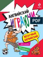 m.-a.-angliyskiy-igrayuchi-neskuchnyy-angliyskiy-2015