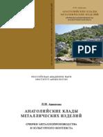 Avilova LI 2018 (Anatolia - Bronze Age metallurgy - hoards)