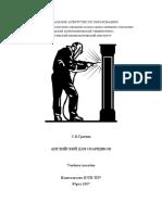 svarshik_english.pdf
