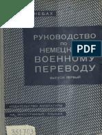 руководство по немецкому военному переводу 1943.pdf