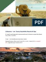 Савой Сейшелы СПО До 31.05.2020