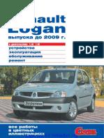 Renault LOGAN До 2009