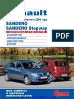 Renault Logan после  2009 -, Sandero, Sandero Stepway  1,4–1,6 (8V); 1,6 (16V)