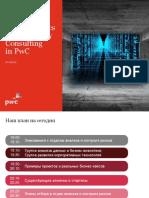 Bauman MSTU_Data Analytics & Technology Consulting_27.03_to share
