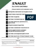 Инструкция_10А_19D