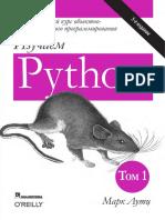 Лутц М. - Изучаем Python, том 1, 5-е издание - 2019.pdf