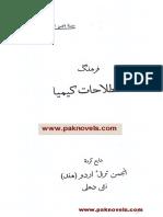 Vocabulary_Terms_Chemistry - www.paknovels.com