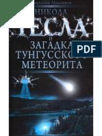 Тесла и загадка Тунгусского метеорита