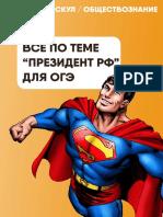 Всё по теме Президент РФ.pdf