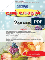 9th-std-tamil-sample-materials.pdf