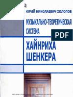 kholopov_yu_n_muzykal_no_teoreticheskaya_sistema_khaynrikha.pdf