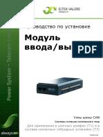 Instrukcija Po Montazhu Io Monitor Rus