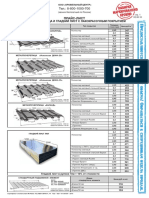 price-list-new.pdf