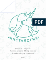 ИНСТАЛОГИЯ. УЧИМСЯ ДЕЛАТЬ ИНСТАГРАМ.pdf