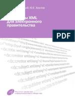 (Читать, стандарты, 2008) Стандарты XML для электронного правительства .pdf