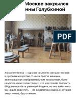 Вчера в Москве закрылся Музей Анны Голубкиной