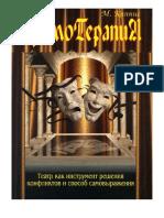 Кипнис М. Драмотерапия. Театр как инструмент решения конфликтов и способ самовыражения - 2002