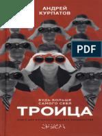 Курпатов Андрей - Троица. Будь больше самого себя (Академия смысла) - 2018.pdf