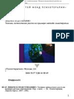 Шиффман М. - Лицом к подсознанию. Техники личностного роста на примере метода самотерапии - 2007