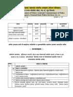 Dy Supdt Police Asstt Police Commnr Motor Transport GrA (1).pdf