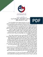 اجتماع المجلس التنسيقي للمنتدى المدني لمغاربة أوروبا