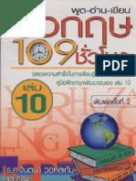 พูด-อ่าน-เขียน อังกฤษ 109 ชั่วโมง เล่ม  10