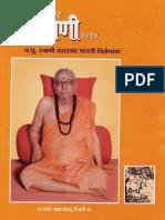 2014-Varaddananda (1).pdf