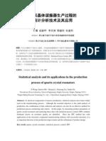 石英晶体谐振器生产过程的统计分析技术及其应用