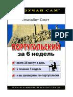 Por - Португальский за 6 недель.pdf