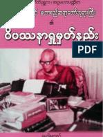 Mahasi Vipassana Method