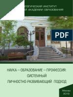 SBORNIK_PI_RAO_2019_2.pdf