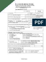 Visa Application Form China