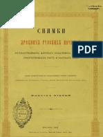 sbornik_russkih_pechatey_01
