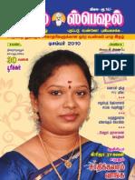 Ladies Special - December 2010