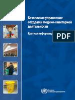 Безопасное управление отходами медико-санитарной деятельности