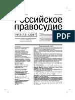 Российское правосудие (3)2017